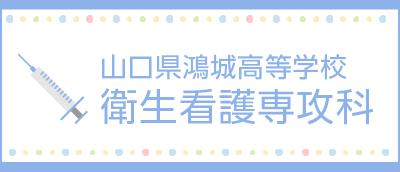 山口県鴻城高等学校衛生看護専攻科