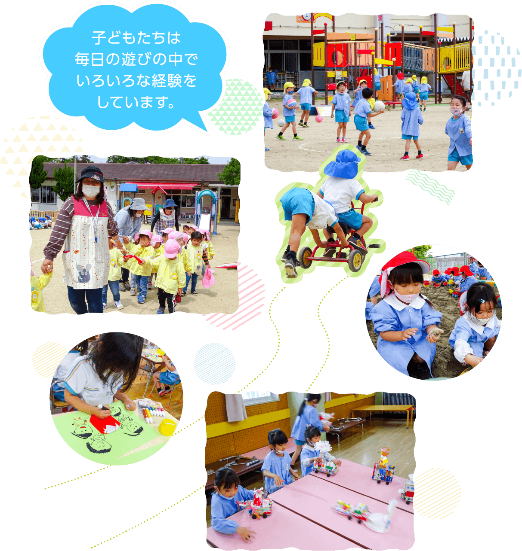 子供たちは毎日の遊びの中でいろいろな経験をしています。